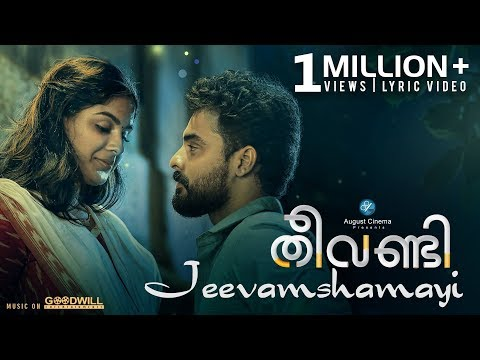 Theevandi Movie Song | Jeevamshamayi | Lyric Video | Kailas Menon | Shreya Ghoshal | Harisankar K S