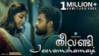 Theevandi Movie Song | Jeevamshamayi | Lyric | August Cinemas | Kailas Menon | Shreya Ghoshal