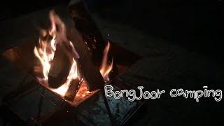 [ Vlog ] 사연있는 마지막 난지캠핑장, 피크닉, …
