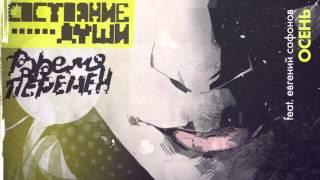 05  Состояние Души, Евгений Сафонов - Осень