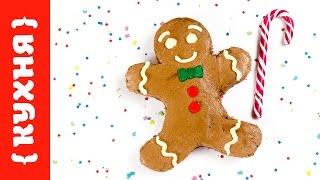 «ПРЯНИЧНЫЙ ЧЕЛОВЕЧЕК» | Рождественский кекс