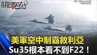 【f-35b lightning ii】「f-35b lightning ii」#f-35b lightning ii,「看不見的敵人在...