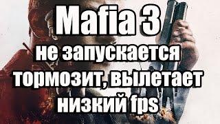 Mafia 3 не запускается, тормозит, вылетает, низкий fps(, 2016-10-07T19:39:54.000Z)