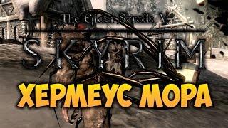 TES V: SKYRIM - ФАНТАЖ - Хермеус Мора (Драконорожденный Фантаж)