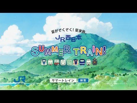 TVCM: JR西日本 Summer Train! 15秒