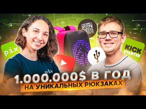 Маргарита Римек, Pix Backpack. Как продавать рюкзаки на 1 000 000 $ в год? | ПРОДУКТИВНЫЙ РОМАН #86