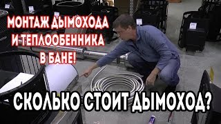 Монтаж дымохода СЕНДВИЧ и ТЕПЛООБМЕННИКА для БАНИ, как сделать?