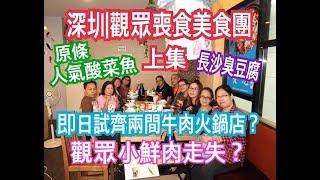 兩公婆食在深圳 ~ 深圳觀眾喪食美食團之上集...人氣酸菜魚.長沙臭豆腐.一晚試兩間牛肉火鍋