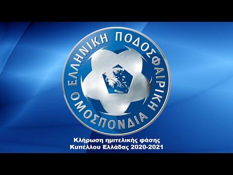 Κλήρωση ημιτελικής φάσης του Κυπέλλου Ελλάδος 2020-2021