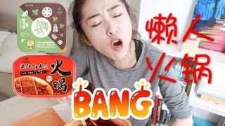 【松鼠🐿️吃播】爱(恨)她,就请她吃懒人冷水火锅吧!满江红PK大龙燚 thumbnail
