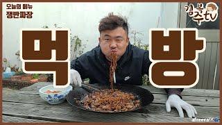 솥뚜껑짜파게티3+돼지고기+해산물+양파+김치or파김치 이…