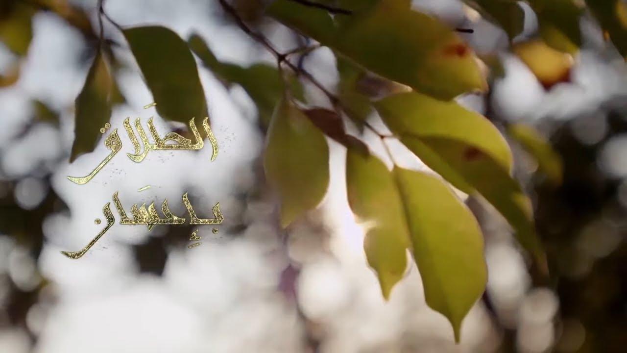 نتيجة بحث الصور عن الطلاق في القرآن