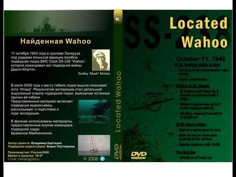 Located Wahoo SS-238 (Documentary)