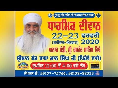 LIVE 🔴 CHAMKAUR SAHIB (Rupnagar) DHARMIK DIWAN [ 23-Feb-2020 ] HelpLine: +91 98159 74251