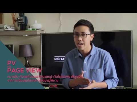 Digital Master Ep.10-3/3 - ความหมายของ UIP คืออะไร