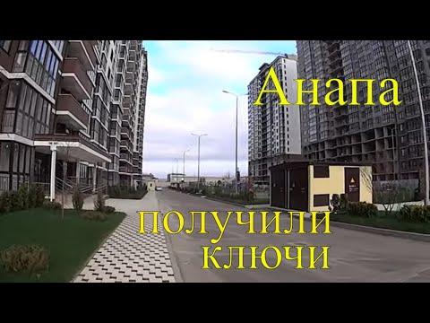 """Анапа. Купили квартиру в ЖК """"Раз Два Три""""."""