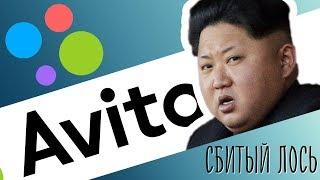 Великие изобретения Ким Чен Ына - Авито