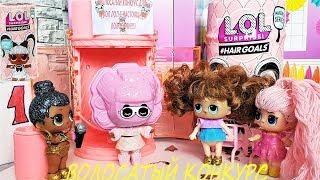 КУКЛЫ ЛОЛ ХАИР ГОАЛС #Hair Goals ОРИГИНАЛ И ПОДДЕЛКИ ПАНКИ С ВОЛОСАМИ! Куклы мультики ЛОЛ