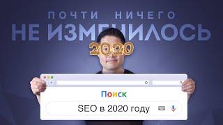 SEO в 2020 году: оно не изменилось (почти)