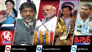 RGV Tweets on PK l Jayalalitha New Scheme l Bithiri Sathi on Political Leaders  - Teenmaar News