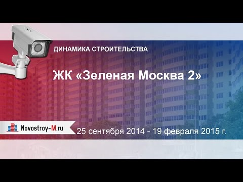 ЖК Зеленая Москва 2 -