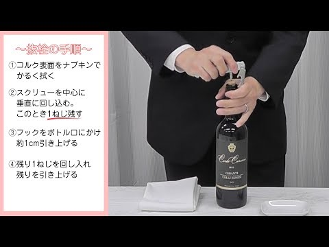 [レストランサービスの基本]ワインの抜栓