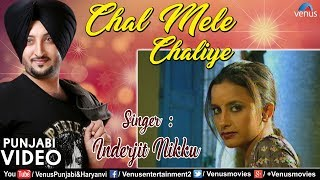 Inderjit Nikku | Chal Male Chaliye | Popular Punjabi Songs | Best Punjabi Romantic Songs 2018