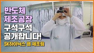 [1인칭 SK人 시점] SK하이닉스 팹 제조팀
