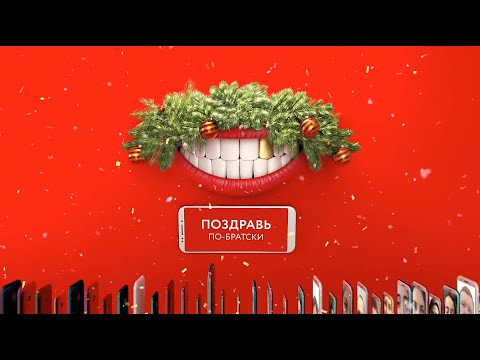 Comedy Club | «Поздравь по-братски» на ТНТ4 / Воля, Харламов, Батрутдинов, Карибидис, Кравец