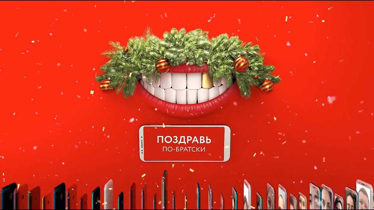 Comedy Club   «Поздравь по-братски» на ТНТ4 / Воля, Харламов, Батрутдинов, Карибидис, Кравец