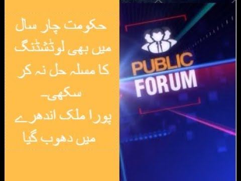 Government unable solve Electricity problem in last Four Year  PUBLIC FORUM  EP # 210  [06 11 2017 ]
