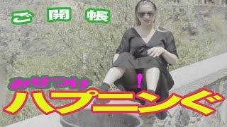 【放送事故FULL版】パンチラどころか●んちら!12分 展望台での美女の開脚が超絶にエロい!一時停止厳禁。健全な旅番組です。