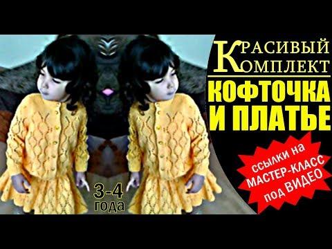 НОВИНКА! КРАСИВЫЙ вязаный комплект спицами для девочки: платье и кофта. Кофточки, Платья спицами.