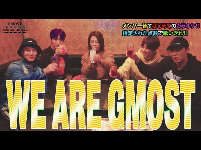 GMOST #10 『カラオケDEぴったりSHOW』