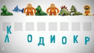 Угадываем слова по картинкам животных - Говорящя Азбука Hey Clay Talking ABC Russian