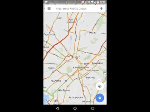 Πώς βλέπουμε την κίνηση στους δρόμους με το Google Maps