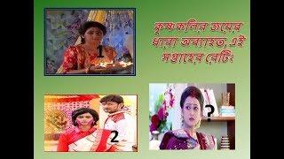 Zee Bangla Star Jalsha Bengali Serial T.R.P 25.08.2018