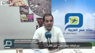 مصر العربية | نجم الزمالك: رمضان صبحي