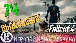 Fallout 4 - Выживание - Часть 74 DLC Nuka World