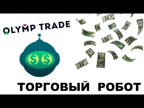 Торговый робот на  Olymp Trade #1