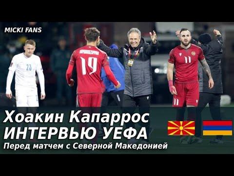 Капаррос о сильных сторонах сборной Армении в интервью УЕФА