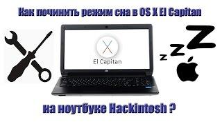 Как починить режим сна в OS X El Capitan 10.11.3 на ноутбуке Hackintosh?