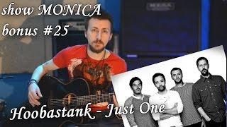 show MONICA bonus #25 - Hoobastank - Just One (Как играть, видео урок)
