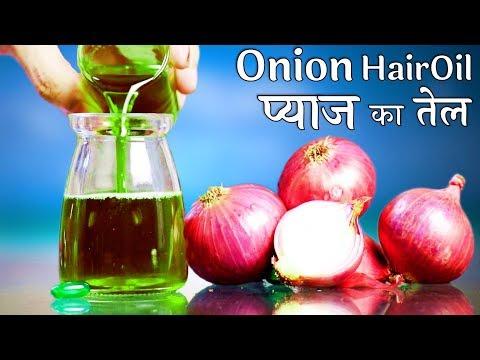 HOMEMADE Onion Hair Oil - बालों की अनेक समस्याओं का एक घरेलू उपाय - प्याज का तेल