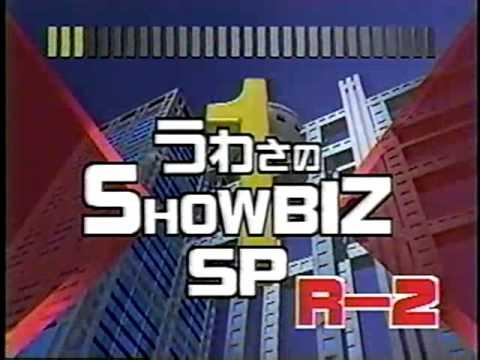 Uwasa no Showbiz Special (Tarantino Interview)