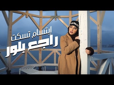 Ibtissam Tiskat - Rajaa Belour (EXCLUSIVE Music Video) | (إبتسام تسكت - راجع بلور (حصرياً