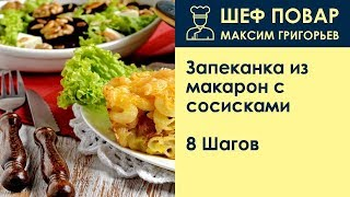 Запеканка из макарон с сосисками . Рецепт от шеф повара Максима Григорьева