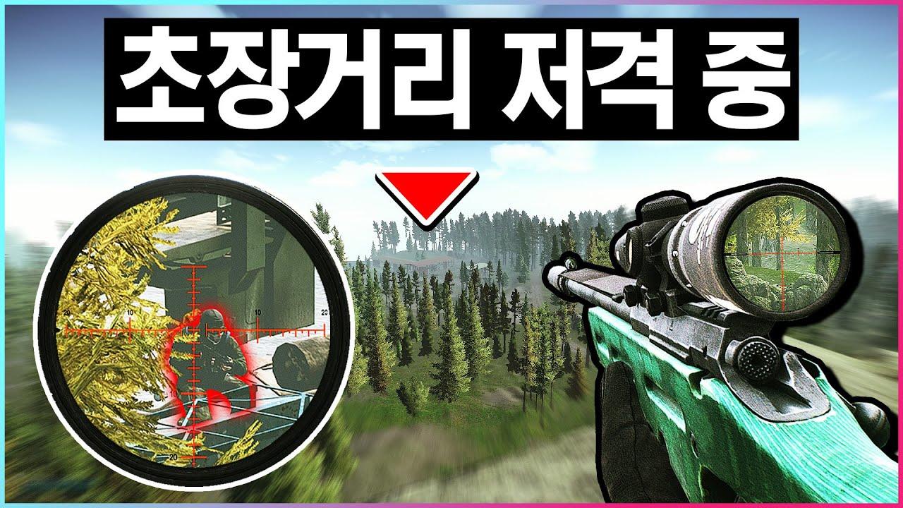 하드코어 FPS 저격수 ㅣ 타르코프 저격
