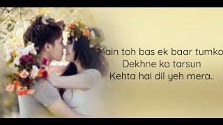 Bas EK Baar Full Song  (Lyrics) ▪ Soham Naik ▪ Anurag Saikia ▪ Kunaal V ▪ Latest Tiktok Viral Song
