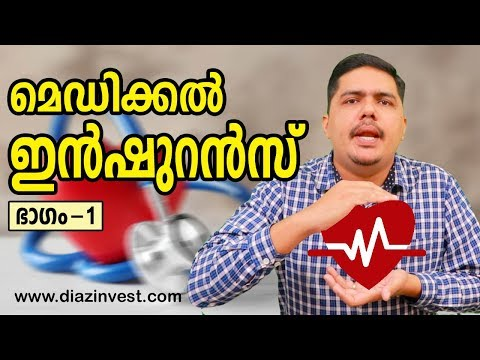 Medical Insurance, Mediclaim, Health Insurance - PART 1 - Thommichan Tips 37- Malayalam